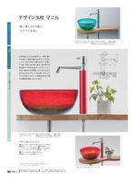 デザイン水栓.jpg